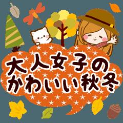 ♦♢大人女子のかわいい秋冬スタンプ♢♦