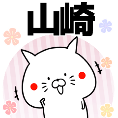 (40個入)山崎の元気な敬語入り名前スタンプ