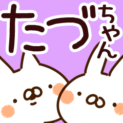 【たづちゃん】専用