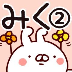 【みく】専用2