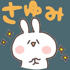 I am さゆみ