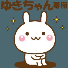 ゆきちゃんのための☆名前スタンプ