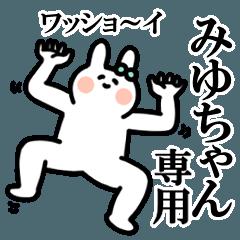 「みゆちゃん」専用シュールな名前スタンプ