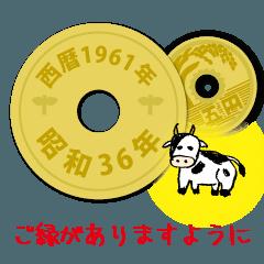五円1961年(昭和36年)
