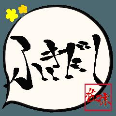 佐々木専用ふきだし(毛筆)