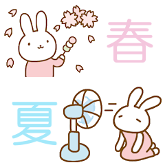 春夏 季節のスタンプ(うさぎ)