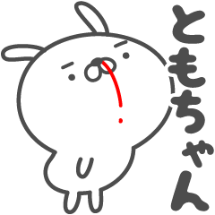 あおいぷん★ともちゃん★専用うさぎ☆鼻血