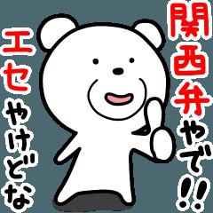 めんどくさい系クマさん3 関西弁やで