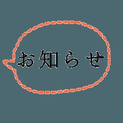 グループ連絡網