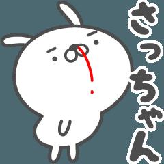 あおいぷん★さっちゃん★専用うさぎ☆鼻血