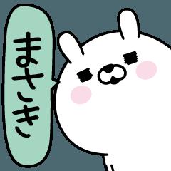 ★まさき★男の名前スタンプ