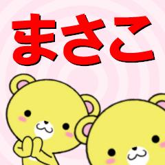 超★まさこ(マサコ)なクマ