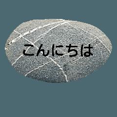 石ころメッセージ