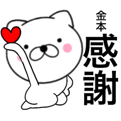 【金本】が使う主婦が作ったデカ文字ネコ