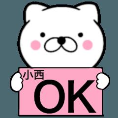 【小西】が使う主婦が作ったデカ文字ネコ