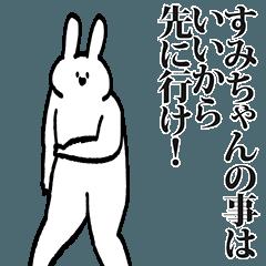 すみちゃん専用の名前スタンプ