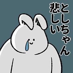 としちゃん専用の名前スタンプ