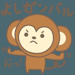 よしさんサル Monkey for Yoshi
