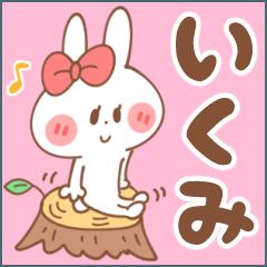 【いくみ】専用スタンプ