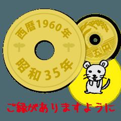 五円1960年(昭和35年)