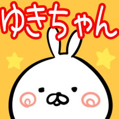 【ゆきちゃん】専用40個入♪名前スタンプ♪