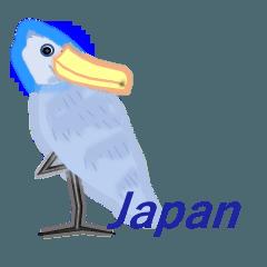 微妙なハシビロコウ(日本語バージョン)