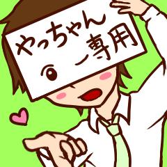やっちゃん専用スタンプ(みどりのおうち)