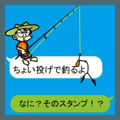 釣り好き小僧が語るスタンプ 吹出し版