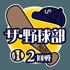 ザ・野球部 2回戦