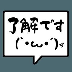 シンプルな顔文字スタンプ 手書き風筆文字