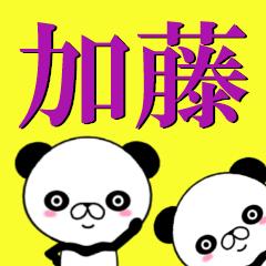 超★加藤(かとう・カトウ)なうざ顔パンダ