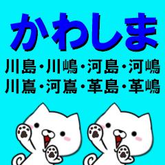 超★かわしま(カワシマ)なイヌ