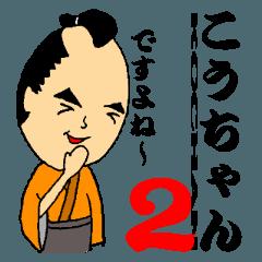 こうちゃん侍2でござるっ!