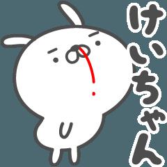 あおいぷん★けいちゃん★専用うさぎ☆鼻血