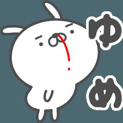 あおいぷん★ゆめ★専用うさぎ☆鼻血