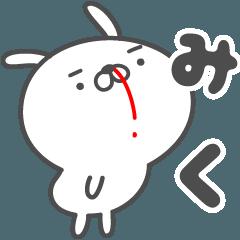 あおいぷん★みく★専用うさぎ☆鼻血