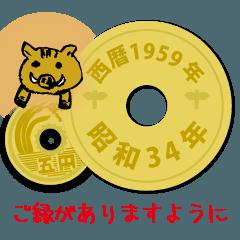 五円1959年(昭和34年)