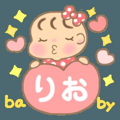 りおちゃん(赤ちゃん)専用のスタンプ