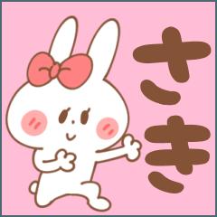 【さき・さきちゃん】専用スタンプ