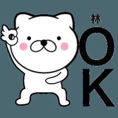 【林】が使う主婦が作ったデカ文字ネコ