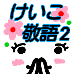 【けいこ】が使う顔文字スタンプ 敬語2