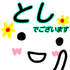 【とし】さんが使う顔文字スタンプ 敬語