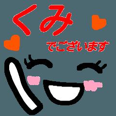 【くみ】さんが使う顔文字スタンプ 敬語