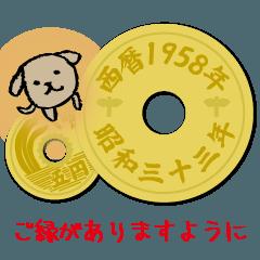 五円1958年(昭和33年)