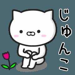 ★じゅんこ★さんが使うネコ