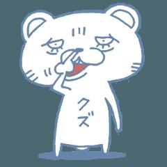 [LINEスタンプ] クズクマ