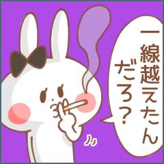 鬼嫁(毒舌)うさぎ①【愛する彼氏&旦那へ】