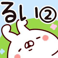 【るい】専用2