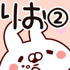【りお】専用2