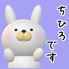 [LINEスタンプ] 【ちひろ】が使う3D名前スタンプ